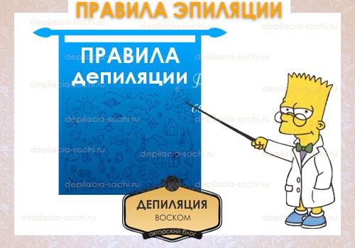 pravila_epilycii